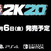 【更新】PS4&Switch版『NBA 2K20』が2019年9月6日に国内発売決定!