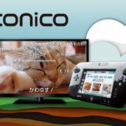 Wii U向け「ニコニコ」ソフトのサービス提供が2019年11月28日(木)をもって終了することが発表に!