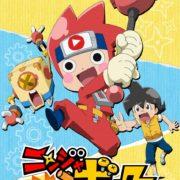 『ニンジャボックス』のマジガチWEBアニメが8月8日(木)から毎週木曜日に配信決定!