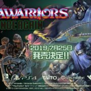 PS4&Switch版『ザ・ニンジャウォーリアーズ ワンスアゲイン』のトレーラー 第3弾が公開!!