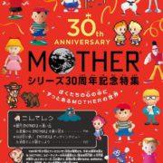 7月20日発売の「Nintendo DREAM 2019年09月号」に『MOTHER シリーズ30周年記念特集記事』が掲載!