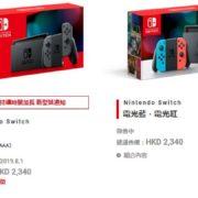【一部更新】バッテリー持続時間が長くなった「Nintendo Switch」新モデルが台湾&香港でも発売決定!