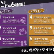 Switch用ソフト『オバケイドロ!』で遊べるモードが公開!