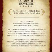 『オクトパストラベラー 大陸の覇者』のプロデューサーレターが公開!【7月19日】
