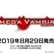 Switch版『オメガヴァンパイア』のオープニングムービーが公開!