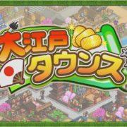 Switch版『大江戸タウンズ』が2019年8月8日に配信決定!カイロソフトによる華のお江戸の町づくりゲーム
