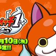 Nintendo Switch版『妖怪ウォッチ』が2019年10月10日に発売決定!