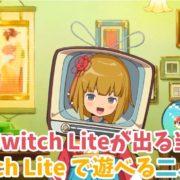 初代『妖怪ウォッチ』がSwitch向けとして発売決定!