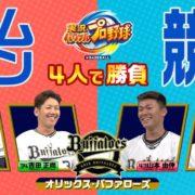 Switch用ソフト『実況パワフルプロ野球』のプレイ動画「オリックス・バファローズ」篇が公開!さらにver.1.02の配信日が8月8日(木)に決定!