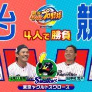 Switch用ソフト『実況パワフルプロ野球』のプレイ動画「東京ヤクルトスワローズ」篇が公開!