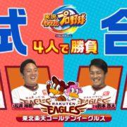 Switch用ソフト『実況パワフルプロ野球』のプレイ動画「東北楽天ゴールデンイーグルス」篇が公開!