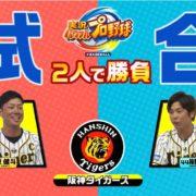 Switch用ソフト『実況パワフルプロ野球』のプレイ動画「阪神タイガース」篇が公開!