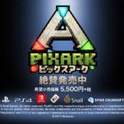 PS4&Switch用ソフト『PixARK』のローンチトレーラーが公開!