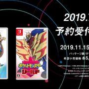 『ポケットモンスター ソード&シールド』の最新映像「NEWS #01 キョダイマックス」篇が公開!