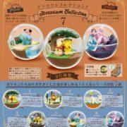 リーメントから『ポケットモンスター テラリウムコレクション7』が2019年10月18日に発売決定!