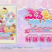 Switch用ソフト『ぷるきゃらフレンズ ほっぺちゃんとサンリオキャラクターズ』の各種PV(発売中バージョン)が公開!