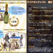 ライドオンジャパンが「RideonJapan15周年記念 プレゼントキャンペーン」を7月16日から開催!