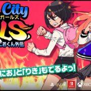 『熱血硬派くにおくん外伝 River City Girls』の国内発売日が2019年9月に決定!