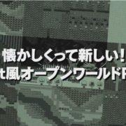 PC版『Artifact Adventure 外伝 DX』が2019年7月31日に配信決定!