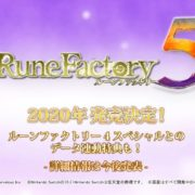 『ルーンファクトリー5』の第一弾 プロモーション映像が公開!