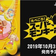 PS4&Switch用ソフト『たべごろ!スーパーモンキーボール』の主題歌がバナナフリッターズの新曲「恋するバナナーナ」に決定!