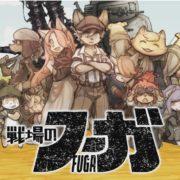 『戦場のフーガ』の発売日が2020年初頭に変更に!