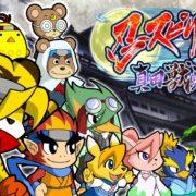 【更新】Switch用ソフト『忍スピリッツS 真田獣勇士伝』が2019年8月1日に配信決定!トムクリエイトの忍者アクションゲーム