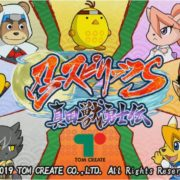 Switch用ソフト『忍スピリッツS 真田獣勇士伝』のキャラクター紹介PVが公開!