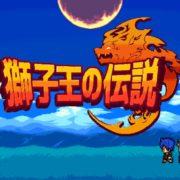 Switch用ソフト『獅子王の伝説』が2019年7月18日に配信決定!ケムコの短編RPG