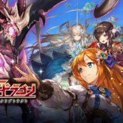 Switch版『少女とドラゴン 幻獣契約クリプトラクト』が2019年7月11日に配信決定!