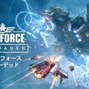 Switch版『Sky Force Reloaded』が2019年7月25日から国内配信開始!縦スクロールの王道シューティングゲーム