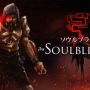 Switch用ソフト『ソウルブライト』が2019年7月25日に配信決定!人格特性を構築するユニークなアクションRPG