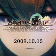 『STEINS;GATE 10th Anniversary』プロジェクトNo.002「ラボメン緊急集合!死と再生の女神作戦(オペレーション・グルヴェイグ)」のスタンプラリー コンプリート特典動画が公開!