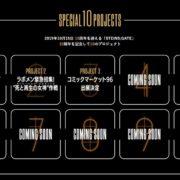 シュタゲ10周年『STEINS;GATE 10th Anniversary』プロジェクトNo.003として「コミックマーケット96」への参加が発表!