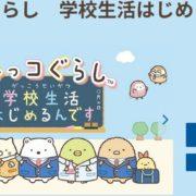 Switch用ソフト『すみっコぐらし 学校生活はじめるんです』の体験版が2019年7月11日から配信開始!