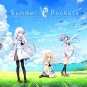 Switch用ソフト『蝶の毒 華の鎖~大正艶恋異聞~』の初回生産分と『Summer Pockets』の3回目の追加生産分が共に全数の出荷が完了!