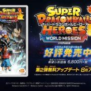 Switch用ソフト『スーパードラゴンボール ヒーローズ ワールドミッション』の第2弾 無料アップデート紹介PV公開!