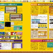 Nintendo Switch専用ソフト『スーパーマリオメーカー 2』の攻略本が本日7月18日(木)に発売!