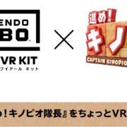 Switch版『進め!キノピオ』で更新データ:Ver.1.3.0が2019年7月30日から配信開始!さらに特別イベント「いっせいトライアル」の開催も発表に