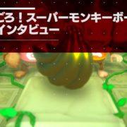 PS4&Switch&PC用ソフト『たべごろ!スーパーモンキーボール』の開発者インタビュー動画がIGN Japanから公開!