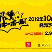 PS4&Switch用ソフト『たべごろ!スーパーモンキーボール』の公式サイトがオープン!紹介映像も公開