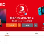Tencentが任天堂公式のWeiboアカウントを開設!