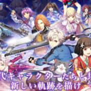 Switch版『英雄伝説 暁の軌跡モバイル』が2019年夏に配信決定!