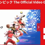 PS4&Switch用ソフト『東京2020オリンピック The Official Video Game』の体験版が2019年7月9日から配信開始!