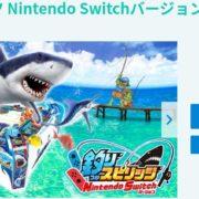 『釣りスピリッツ Nintendo Switchバージョン』の体験版が2019年7月25日から配信開始!
