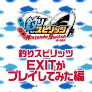 『釣りスピリッツ Nintendo Switchバージョン』のEXIT出演 実写CM&PV メイキング映像と仲良くプレイするPVが公開!アップデート情報も