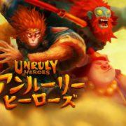 Switch版『Unruly Heroes』が2019年8月1日に配信決定!西遊記からインスパイアを受けたアクション要素満載のアドベンチャーゲーム