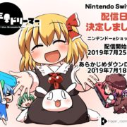 Switch版『ヨイヤミドリーマー』の配信日が2019年7月25日(木)に決定!