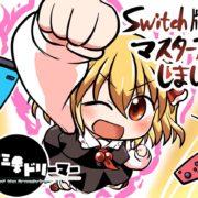 Switch版『ヨイヤミドリーマー』がマスターアップ!配信日の発表はもうすぐ
