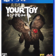PS4版『キミノオモチャ (your toy)』が2019年10月31日に発売決定!一人称視点の3D密室脱出ゲーム